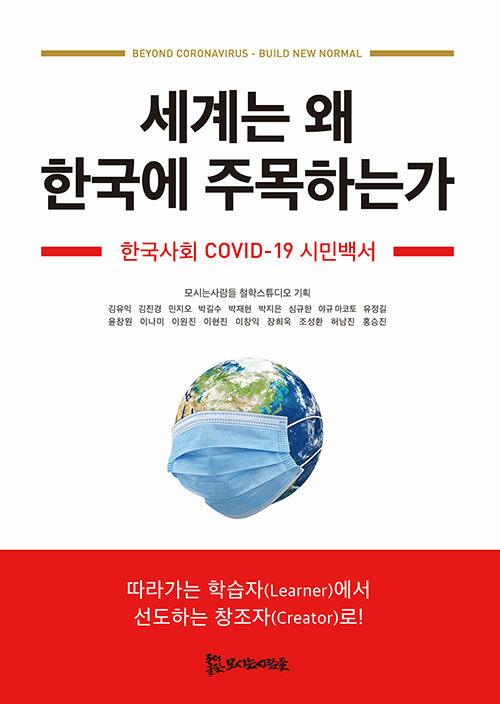 세계는 왜 한국에 주목하는가