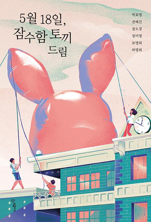 5월 18일, 잠수함 토끼 드림