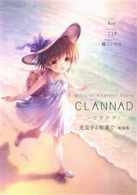 Official Another Story CLANNAD 光見守る坂道で 新裝版