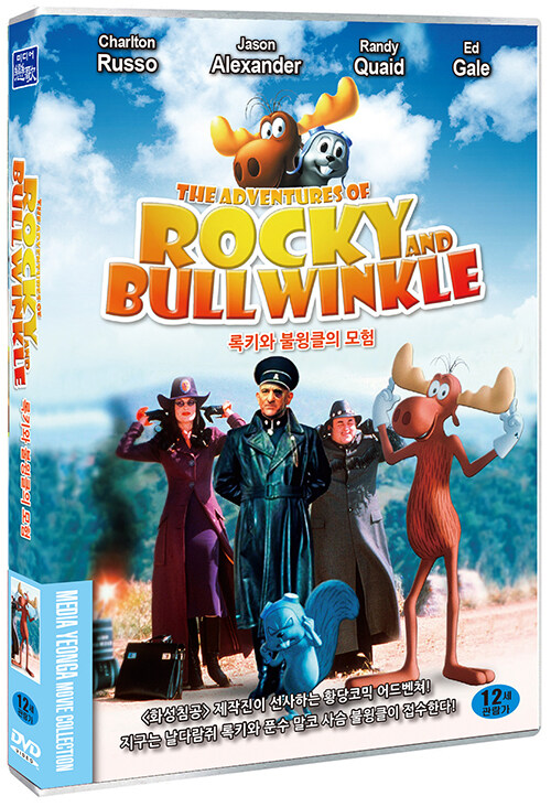 록키와 불윙클의 모험