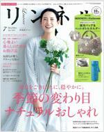 リンネル 2020年 07月號 (雜誌, 月刊)