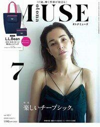 otona MUSE (オトナ ミュ-ズ) 2020年 07月號 [雜誌] (月刊, 雜誌)