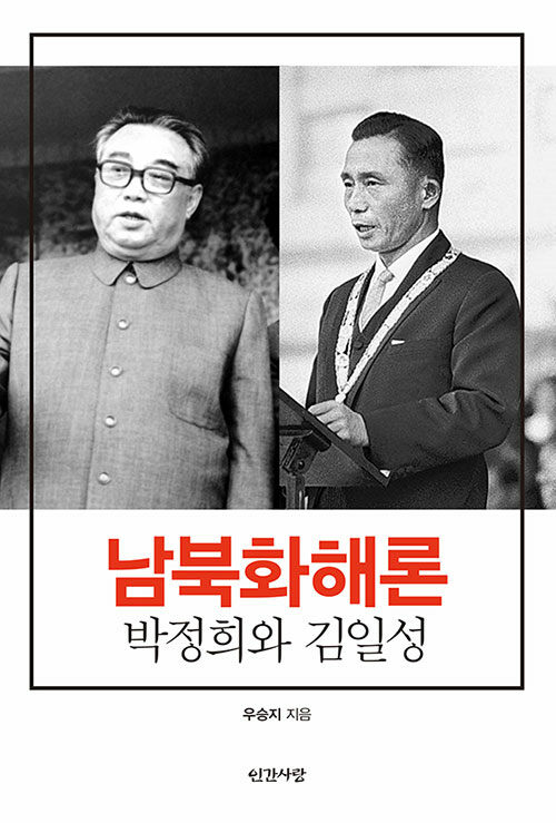 남북화해론