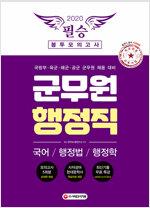 2020 군무원 행정직 필승 봉투모의고사 (국어ㆍ행정법ㆍ행정학)
