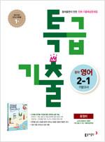 특급기출 중학 영어 2-1 기말고사 동아 윤정미 (2021년용)