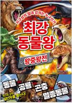 최강 동물왕 : 왕중왕전