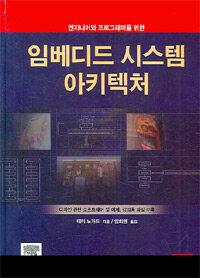(엔지니어와 프로그래머를 위한) 임베디드 시스템 아키텍처