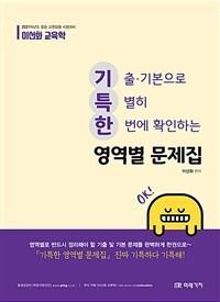 2021 이선화 교육학논술 기특한 영역별 문제집