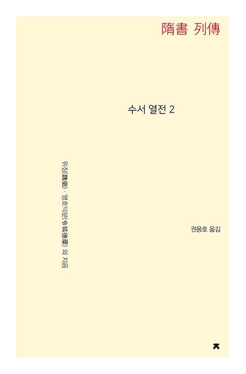 수서 열전 2