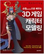 3D 게임 캐릭터 모델링