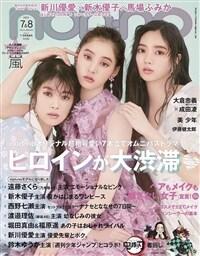 non·no(ノンノ) 2020年 07·08 月合倂號 [雜誌]