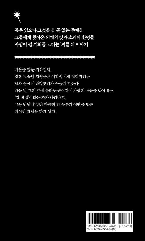 별들의 노래