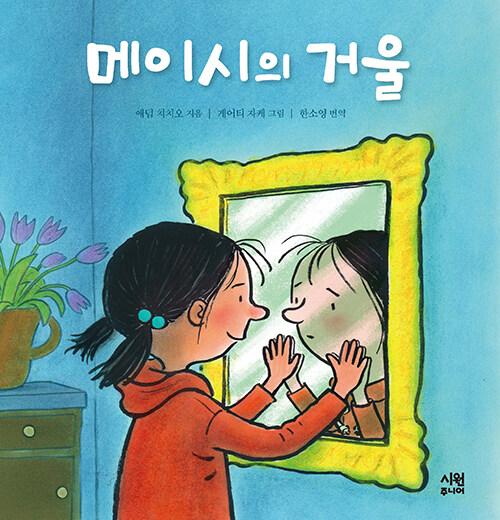 메이시의 거울