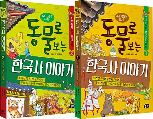 동물로 보는 한국사 이야기 1~2 세트 - 전2권