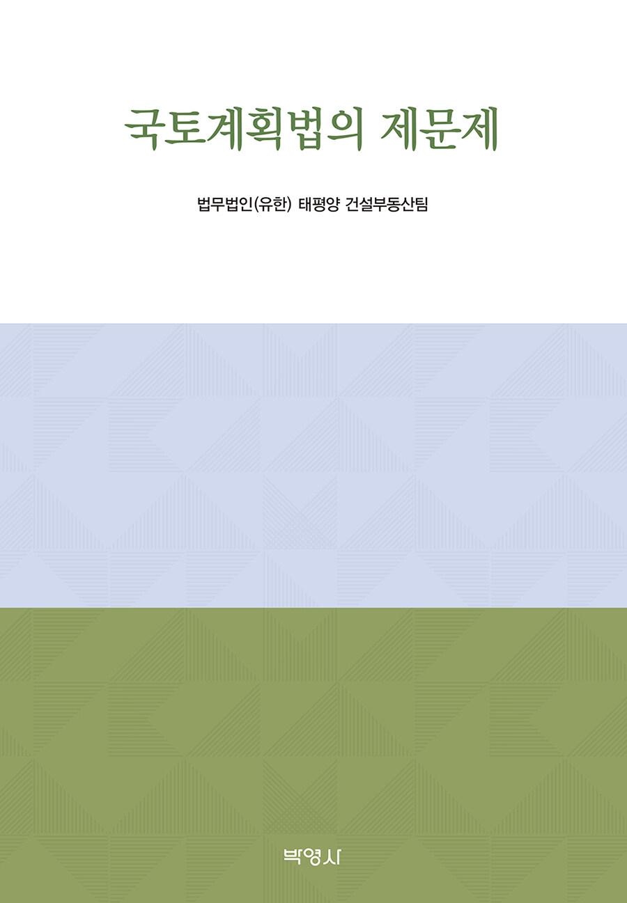 국토계획법의 제문제