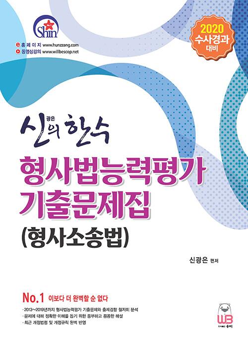 2020 신의 한 수 형사법능력평가 기출문제집 (형사소송법)