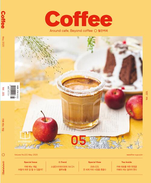 커피 Coffee 2020.5