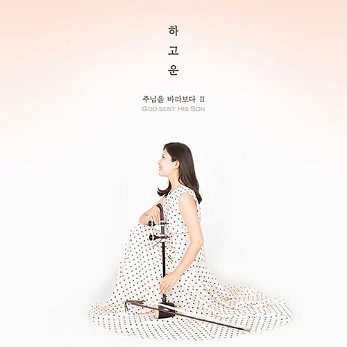 해금 연주자 하고운 - 주님을 바라보다 Ⅱ (2020) [2단 디지팩]