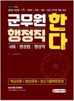 2020 군무원 9급 행정직 한다 (국어.행정법.행정학)