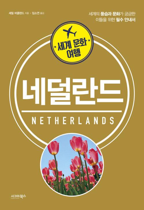 세계문화여행 - 네덜란드