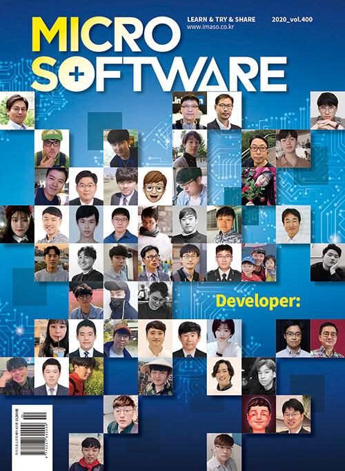 마이크로 소프트웨어 Micro Software VOL.400