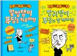 소원나무 그래픽노블 어린이 추천도서 세트 - 전2권