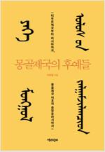 몽골제국의 후예들