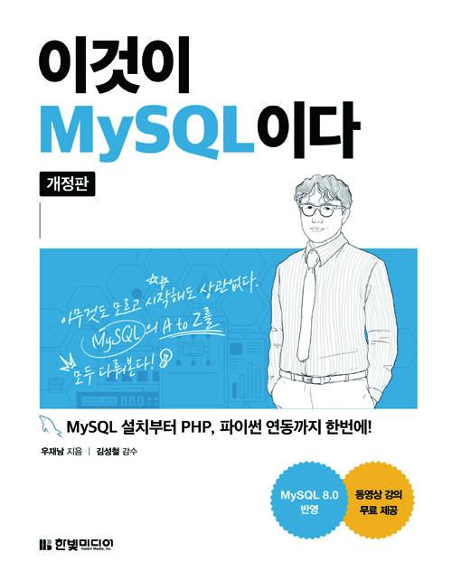 이것이 MySQL이다 : MySQL 설치부터 PHP, 파이썬 연동까지 한번에! / 개정판