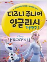 디즈니 주니어 잉글리시 : 겨울왕국 2