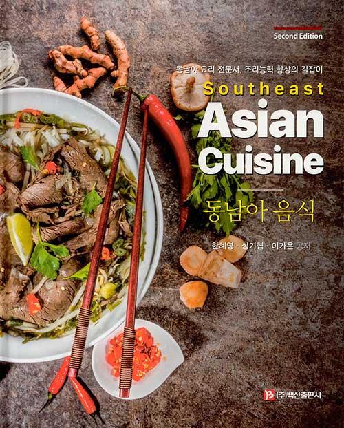 동남아 음식 Southeast Asian Cuisine