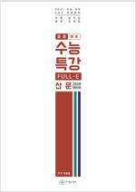 2021 표준 수능특강 FULL-E 산문