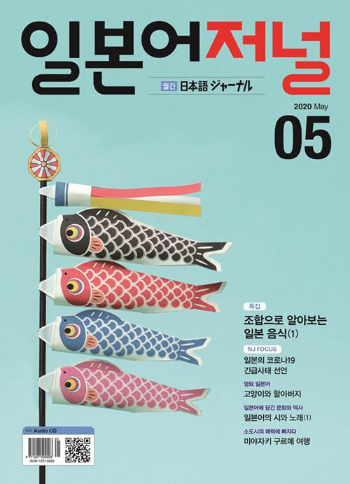 일본어 저널 2020.5 (교재 + CD 1장)