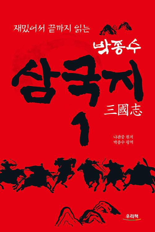 박종수 삼국지 1