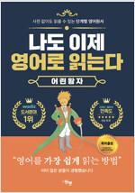 단계별 영어원서 나도 이제 영어로 읽는다 : 어린 왕자