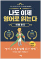 단계별 영어 원서 나도 이제 영어로 읽는다 : 어린 왕자