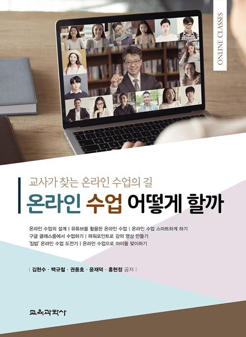 온라인 수업 어떻게 할까 : 교사가 찾는 온라인 수업의 길