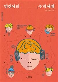 명진이의 수학여행 - 권재원 교육소설