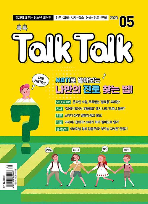 톡톡 매거진 Talk Talk Magazine 2020.5