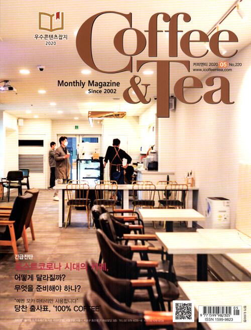 커피앤티 Coffee & Tea 2020.5