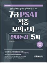 2021 7급 PSAT 적중모의고사 언어논리 5회