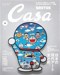 Casa BRUTUS(カ-サ ブル-タス) 2020年 6月號 [日本の現代ア-トまとめ。]