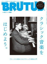 BRUTUS(ブル-タス) 2020年 6月 1日號No.916[クラシック音樂をはじめよう。]