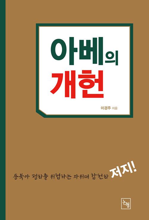 아베의 개헌 : 동북아 평화를 위협하는 자위대 합헌화(제9조 가헌론) 저지를 위하여