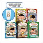 추리 천재 엉덩이 탐정 1~5 세트 (전5권 + 엉덩이 탐정 리유저블 텀블러)
