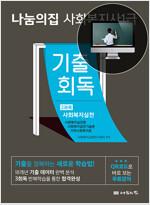 2021 사회복지사 1급 기출회독 2과목 사회복지실천