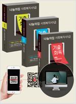 2021 사회복지사 1급 기출회독 세트 - 전3권