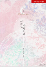 [세트] [BL] 이것도 사랑인데 (외전 포함) (총3권/완결)