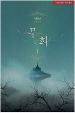 [세트] [BL] 무희 (총4권/완결)