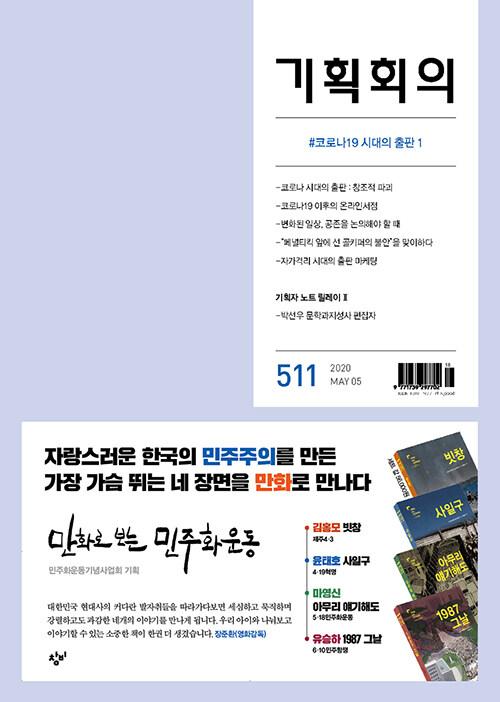 기획회의 511호 : 2020.05.05