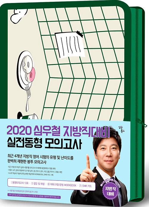 2020 심우철 지방직대비 실전동형 모의고사